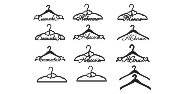 Hangers love vectors to make on cnc router or laser cut