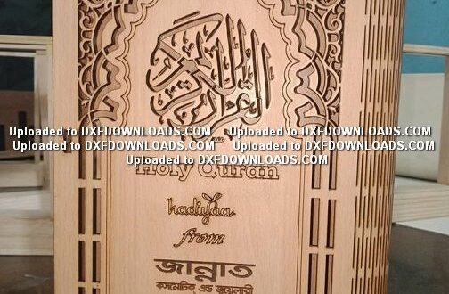 Free The Holy Quran book case for cnc laser cut