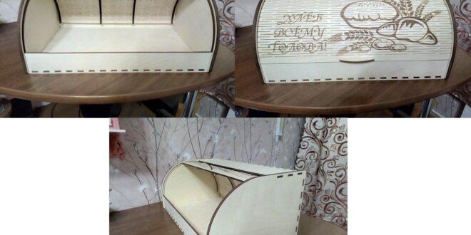 breadbasket laser cut design